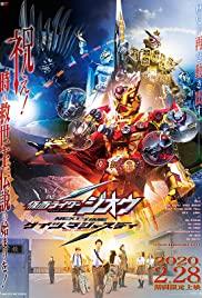 Kamen Rider Zi-O NEXT TIME Geiz, Majesty (2020) มาสค์ไรเดอร์ จีโอ Next Time เกซ มาเจสตี้