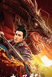 God of War 2 (2020) ลิโป้ ขุนศึกสะท้านโลกันต์