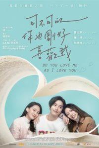 Do You Love My As Love You (2020) รักฉันเหมือนที่ฉันรักเธอได้มั้ย