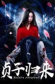 Sadako is Back (2018) ซาดาโกะ กำเนิดตำนานคำสาปมรณะ